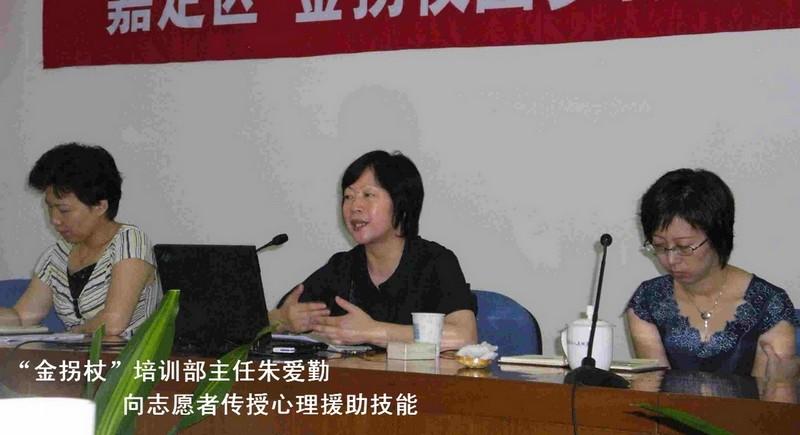 本中心培训部主任朱爱勤向志愿者传授家庭心理支持技能。